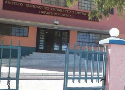 TEI of Western Greece - Aigio Campus