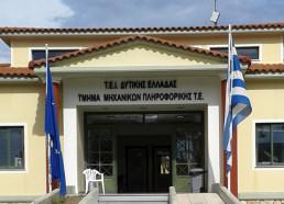 ΤΕΙ Δυτικής Ελλάδας - Αντίρριο